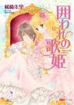 囲われの歌姫-電子書籍