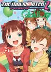 アイドルマスター2 Colorful Days3-電子書籍