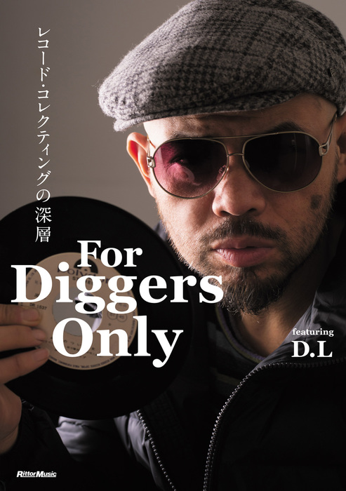 For Diggers Only レコード・コレクティングの深層拡大写真