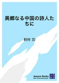 異郷なる中国の詩人たちに-電子書籍