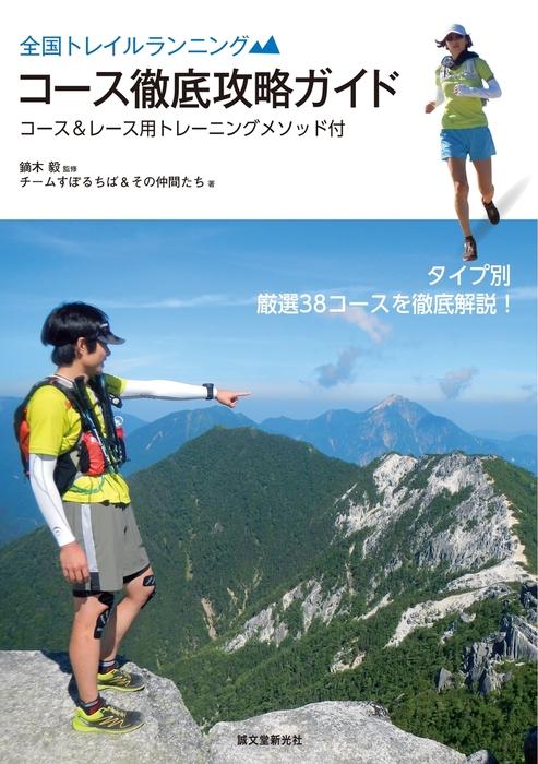 全国トレイルランニング コース徹底攻略ガイド-電子書籍-拡大画像