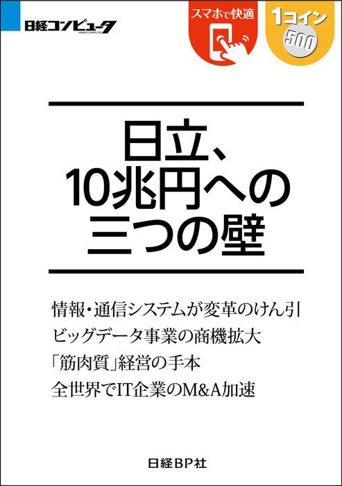 日立、10兆円への三つの壁(日経BP Next ICT選書)拡大写真