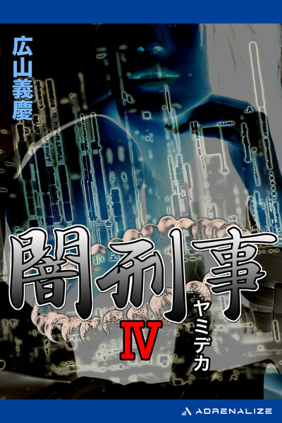闇刑事(4)-電子書籍