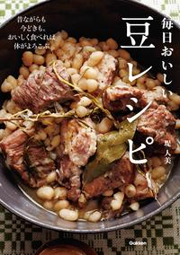 毎日おいしい豆レシピ-電子書籍