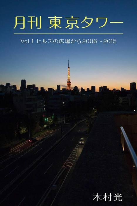 月刊 東京タワーvol.1 ヒルズの広場から 2006-2015拡大写真
