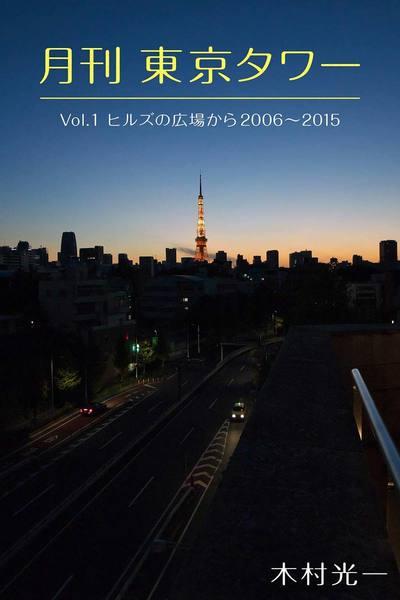 月刊 東京タワーvol.1 ヒルズの広場から 2006-2015-電子書籍