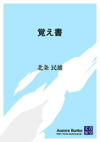 覚え書-電子書籍
