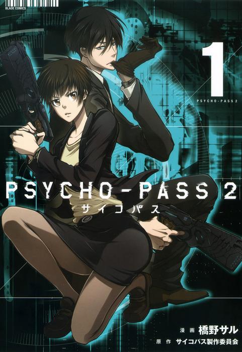 PSYCHO-PASS サイコパス 2 1巻拡大写真