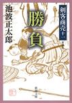 剣客商売十一 勝負-電子書籍