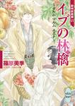 イブの林檎 ~マルム マルム エスト~ 欧州妖異譚(13)-電子書籍