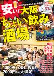 安い!大阪ちょい飲み酒場-電子書籍