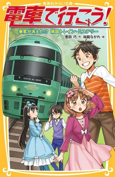 電車で行こう! 乗客が消えた!? 南国トレイン・ミステリー-電子書籍