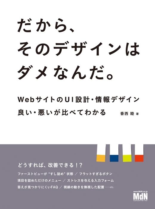 だから、そのデザインはダメなんだ。 WebサイトのUI設計・情報デザイン 良い・悪いが比べてわかる-電子書籍-拡大画像