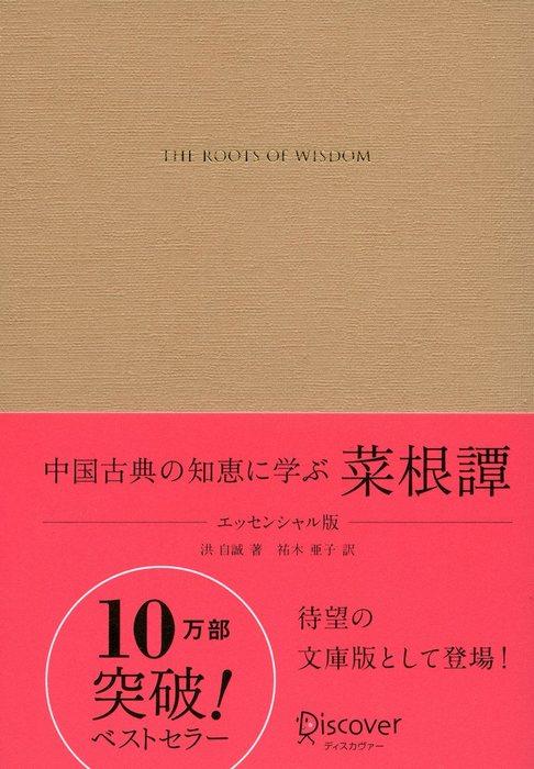 中国古典の知恵に学ぶ 菜根譚 エッセンシャル版拡大写真