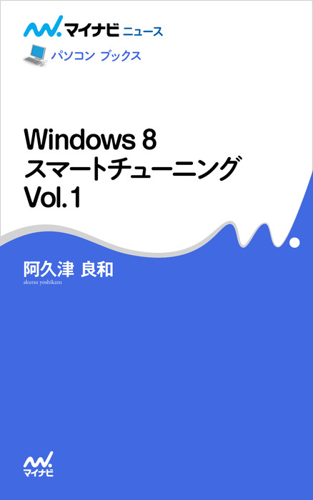 Windows 8 スマートチューニング Vol.1-電子書籍-拡大画像