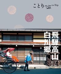 ことりっぷ 飛騨高山・白川郷-電子書籍