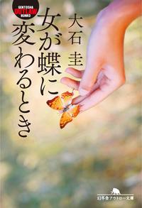 女が蝶に変わるとき