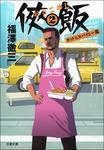 侠飯2 ホット&スパイシー篇-電子書籍