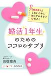 婚活1年生のためのココロのサプリ 「婚活疲れ」しないために知っておきたい12のこと-電子書籍