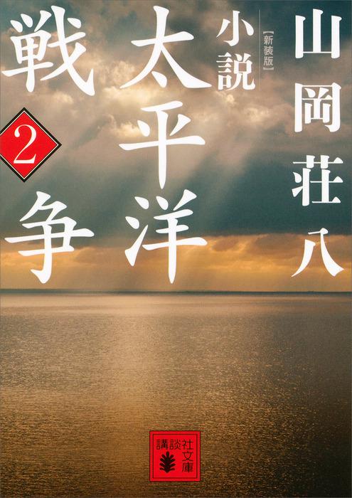 新装版 小説太平洋戦争 (2)拡大写真