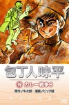 包丁人味平 〈19巻〉 カレー戦争6-電子書籍