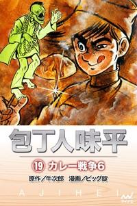 包丁人味平 〈19巻〉 カレー戦争6
