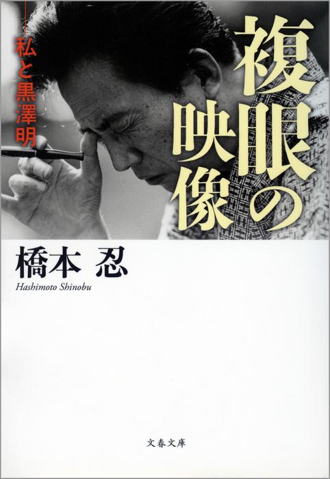 複眼の映像  私と黒澤明-電子書籍-拡大画像