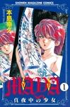MAYA~真夜中の少女~(1)-電子書籍