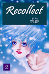 Recollect2-電子書籍