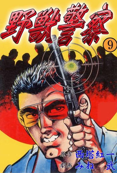 野獣警察9-電子書籍