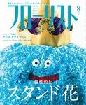 フローリスト2015年8月号-電子書籍