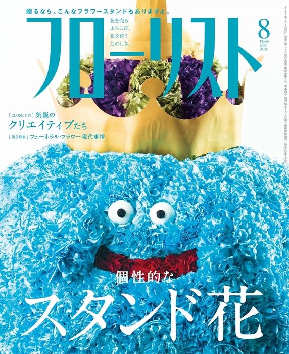 フローリスト2015年8月号拡大写真