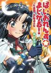 ばいおれんす☆まじかる! ~九重第二の魔法少女-電子書籍