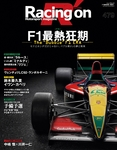 Racing on No.479-電子書籍