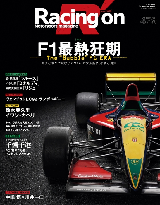 Racing on No.479-電子書籍-拡大画像