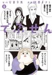 でぶせん(5)-電子書籍