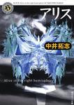 アリス Alice in the right hemisphere-電子書籍