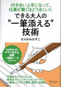 """できる大人の""""一筆添える""""技術-電子書籍"""