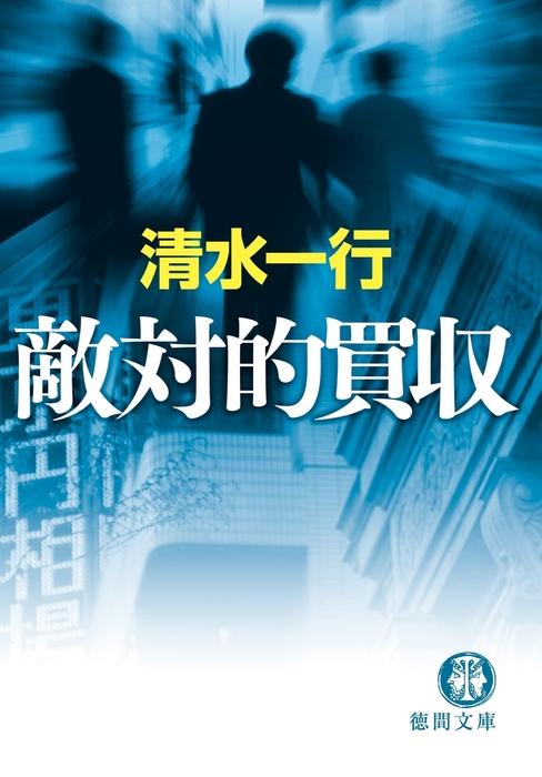 敵対的買収 - 文芸・小説 清水一行(徳間文庫):電子書籍試し読み無料 ...