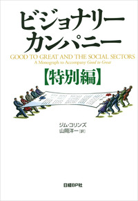 ビジョナリー・カンパニー【特別編】-電子書籍