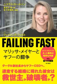 FAILING FAST マリッサ・メイヤーとヤフーの闘争-電子書籍
