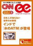[音声DL付き]日本人が知らない世界の水事情 インドで「水のATM」が登場(CNNee ベスト・セレクション ニュース・セレクション8)-電子書籍