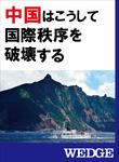 中国はこうして国際秩序を破壊する-電子書籍