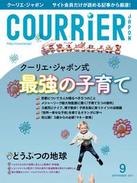 COURRiER Japon (クーリエジャポン)[電子書籍パッケージ版] 2017年 9月号