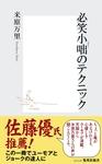 必笑小咄のテクニック-電子書籍