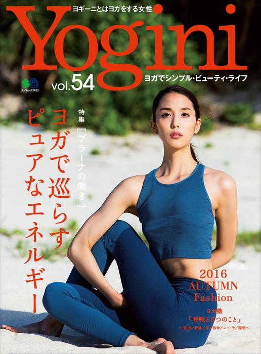 Yogini(ヨギーニ) Vol.54拡大写真