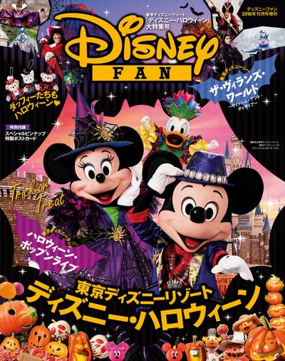 ディズニーファン2016年11月号増刊 「ディズニー・ハロウィーン」大特集号-電子書籍