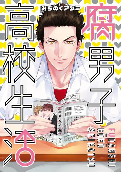 腐男子高校生活-電子書籍