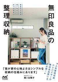 無印良品の整理収納 家族みんなが使いやすくて片づけやすい-電子書籍