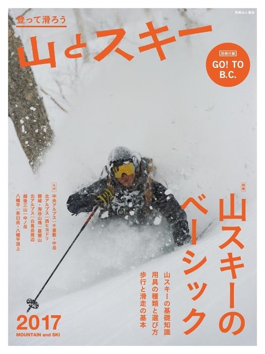 山とスキー2017拡大写真